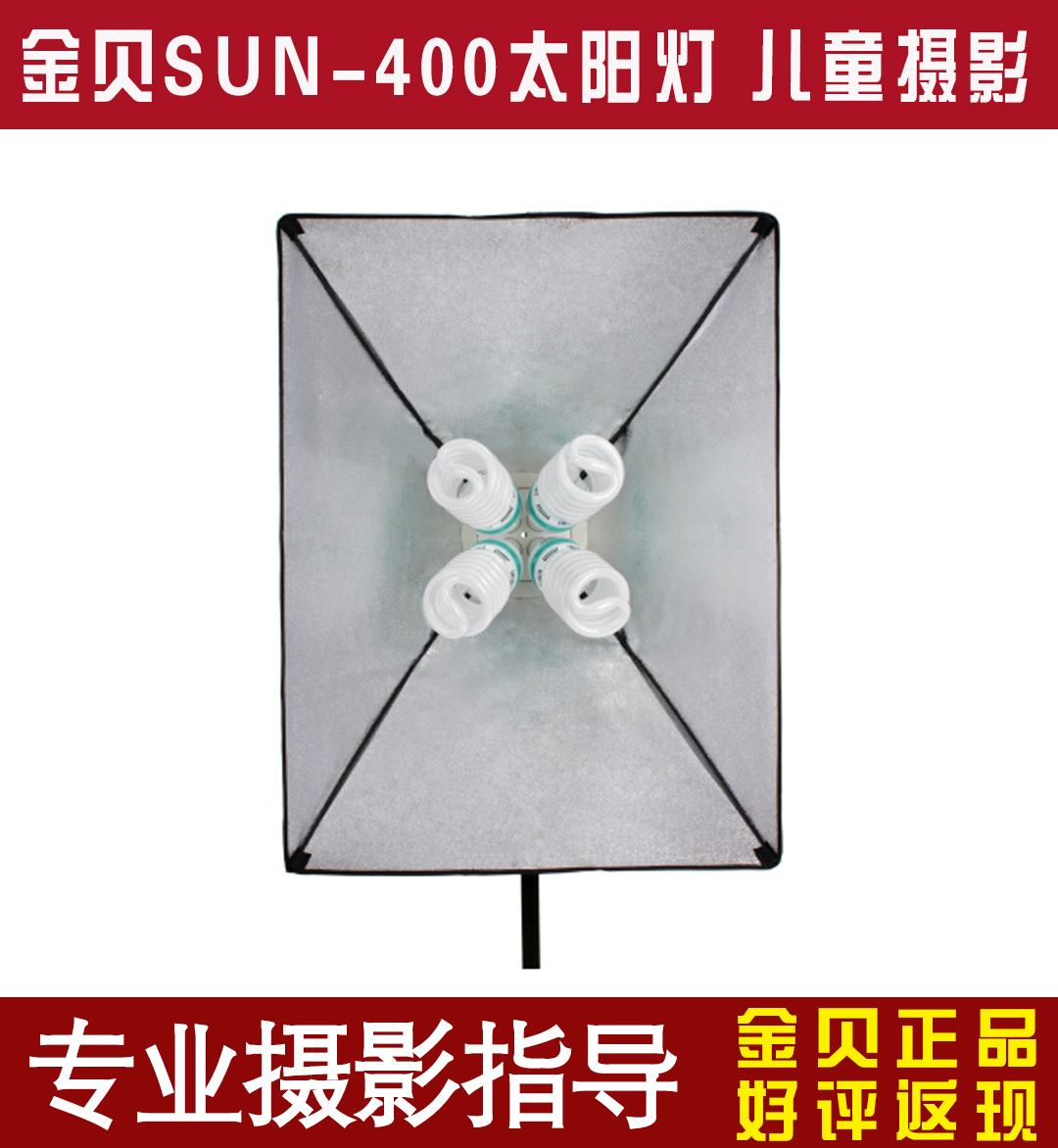 Jinbei sun-400 sustained light sun lamp children's photography quadruple light softbox kit