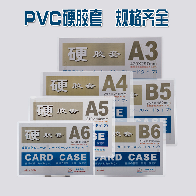 Jincheng a3 b5 a5 card sets sets of documents documents protective sleeve badges badge work permit transparent hard plastic sleeve a4 card sets