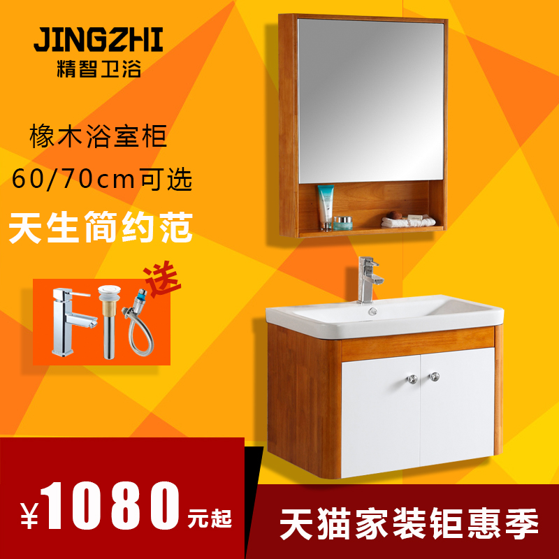 Jing chi oak bathroom cabinet bathroom cabinet combination of modern minimalist modern wood wall cabinet size 60/70 cm