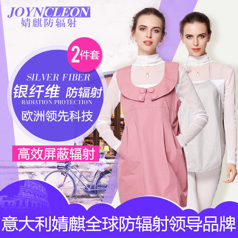 Jing qi radiation suits maternity seasons genuine pregnant radiation radiation maternity clothes pregnant radiation silver fiber apron