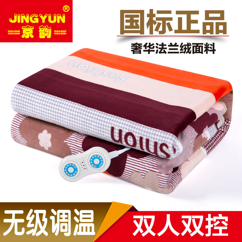 Jing yun blanket single double dual control thermostat thick waterproof three people to increase electric bed student dormitory