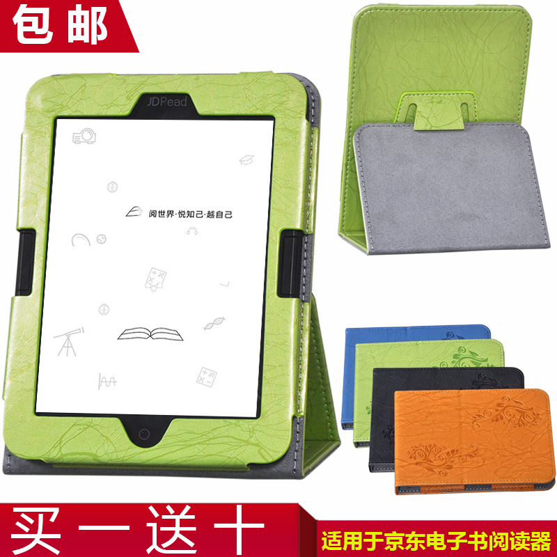 Jingdong jdread e-book reader 6 inch boyue jingdong electronic paper book holster leather protective sleeve protective sleeve bag