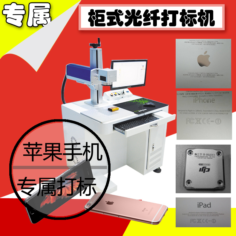 Jingwei 10 w/w fiber marking machine metal engraving machine dedicated apple phone tumarking small shipping