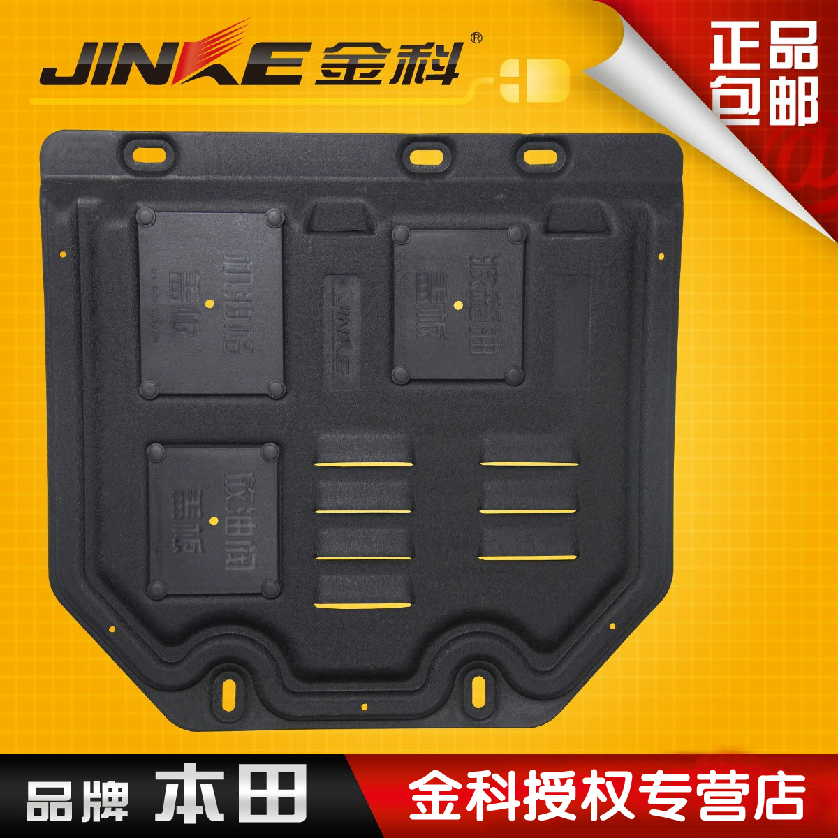 Jinke 15 paragraph 14 accord odyssey bin chi xrv geshitu skid plate under the engine chassis shield
