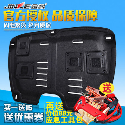 Jinke dedicated section 16 mercedes benz a class a180 a190 a200 a260 car chassis engine skid plate