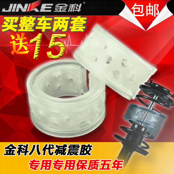 Jinke eight generations cushion rubber automotive shock absorbers cushion rubber shock absorber damping rubber shock absorber rubber buffer spring to send ties