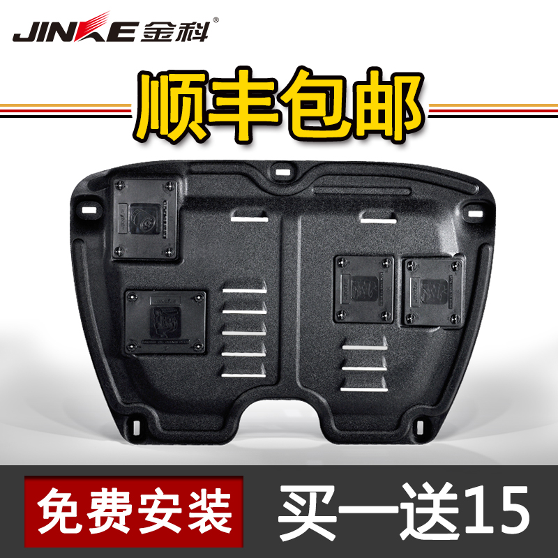 Jinke steel mazda 6 rui wing 3 star cheng rui wing cx-5 opel zafira cx-4 english super asia engine guard