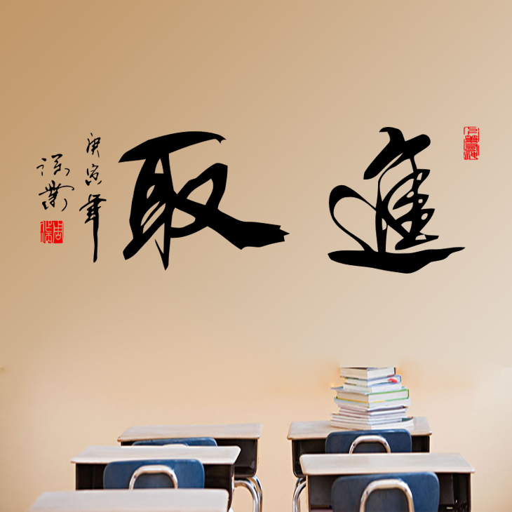 Jiu jiu wall stickers inspirational calligraphy font text school office student dormitory dormitory bedroom stickers ahead