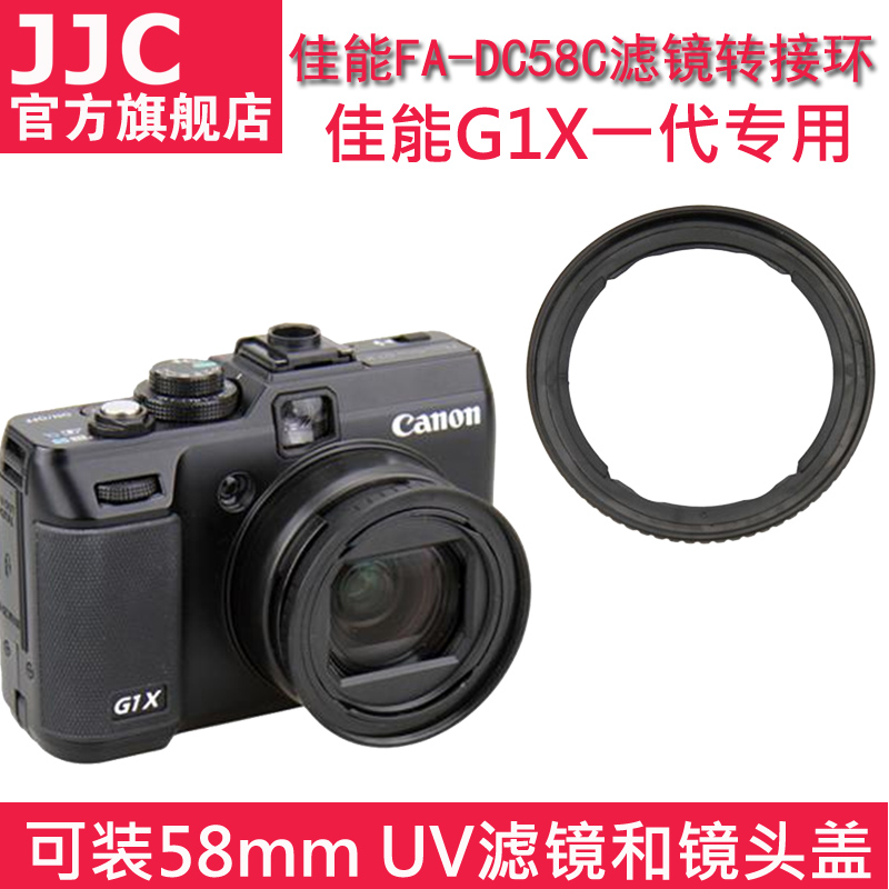 Jjc canon fa-dc58c filter adapter ring canon g1x generation 58mmUV filter ring adapter ring