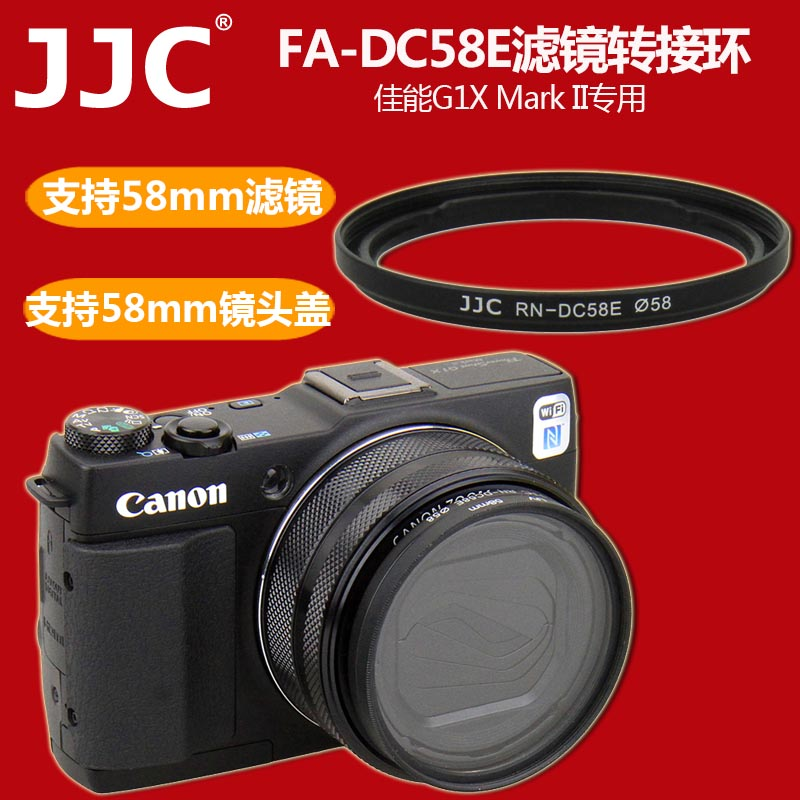 Jjc canon FA-DC58E G1XM2 g1x mark ii filter adapter ring filter adapter ring 58mm