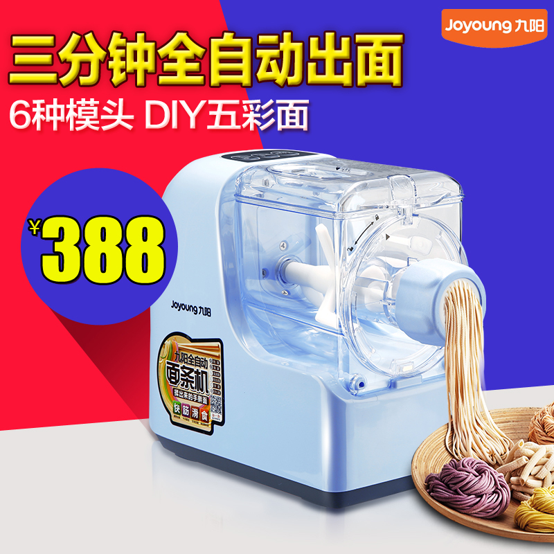 Joyoung/joyoung JYS-N5 automatic intelligent household automatic pasta machine noodle machine mini small and noodle machine