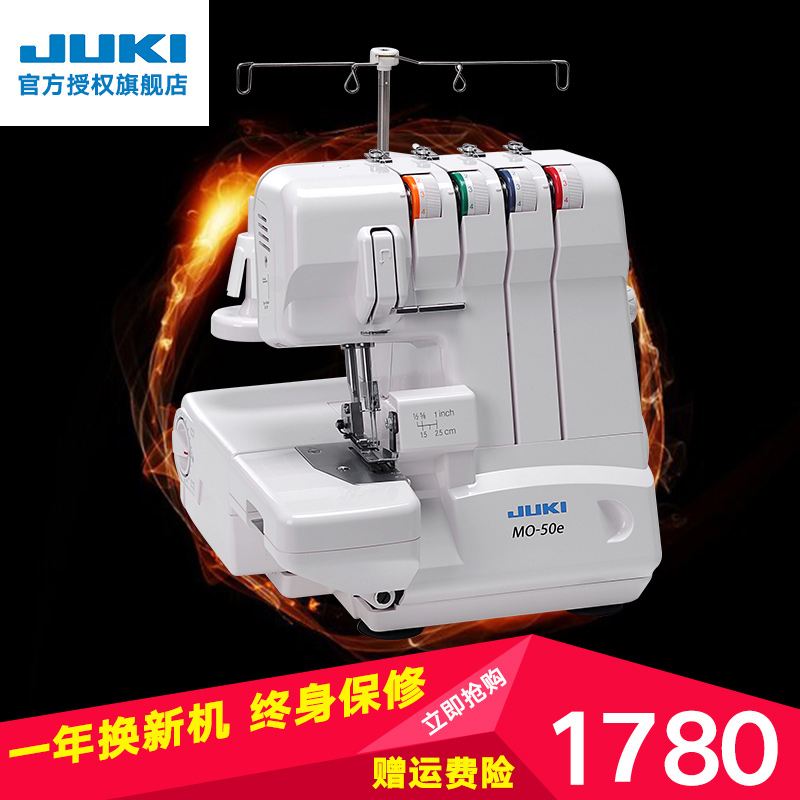 Juki heavy machine home edging catcher bag sewing serger sewing machine three line four lines close copy eat thick mo-50e bag Sewing machine