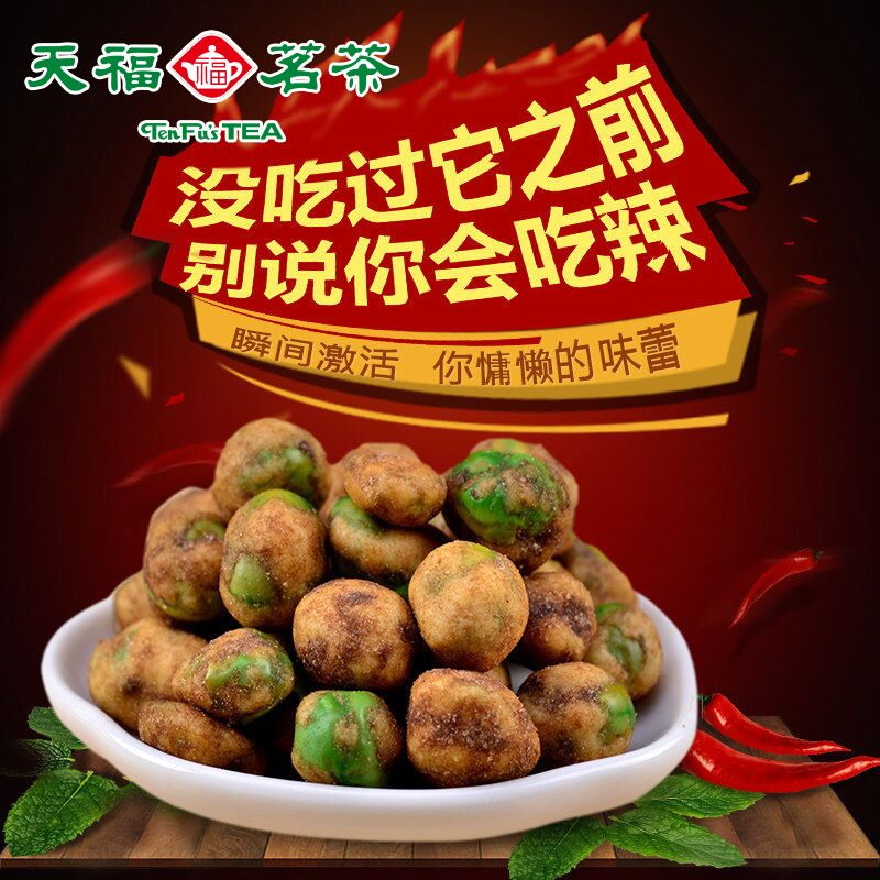 Junior tea tianfu spicy green beans roasted snack food independent small package spicy snack snack food