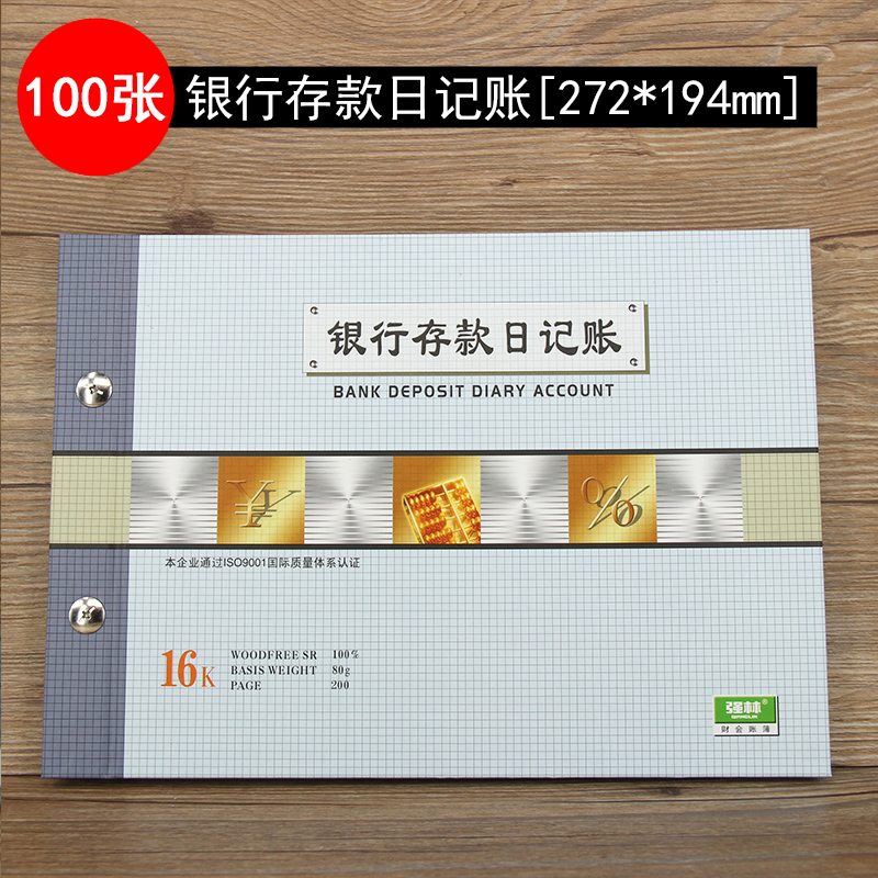 K suits books qiang lin bank deposit account bank diary books books books 1712-16 office supplies