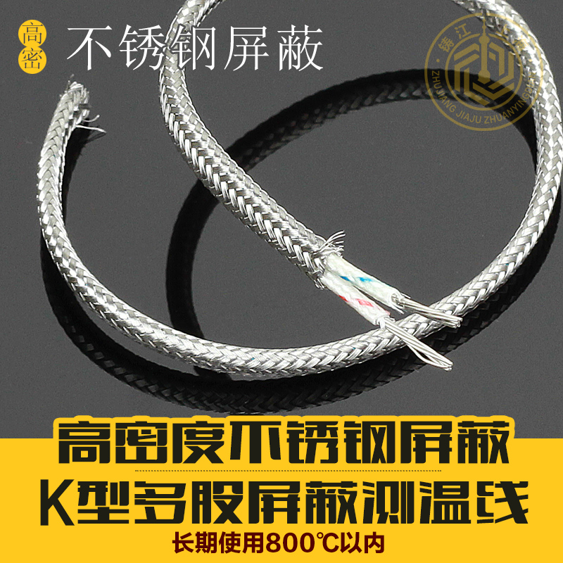 K type thermocouple stranded wire kxh-gba-2 * 0.5 square shielded stainless steel wire compensation wire thermocouple wire