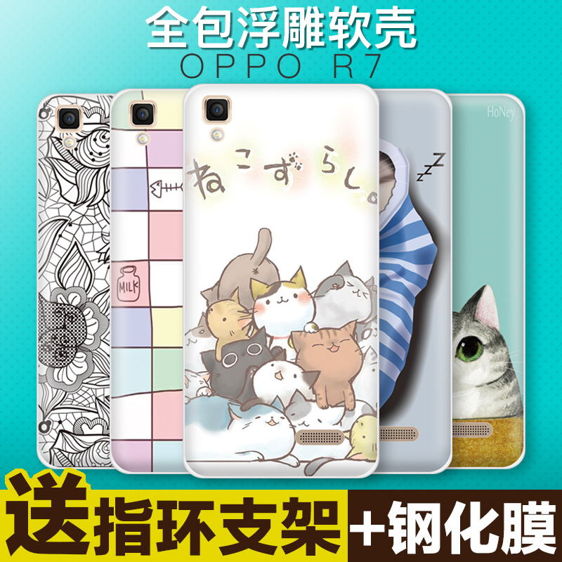 Kai song oppor7 r7 oppo phone shell mobile phone shell female models R7t r7 r7c protective sleeve silicone soft shell tide