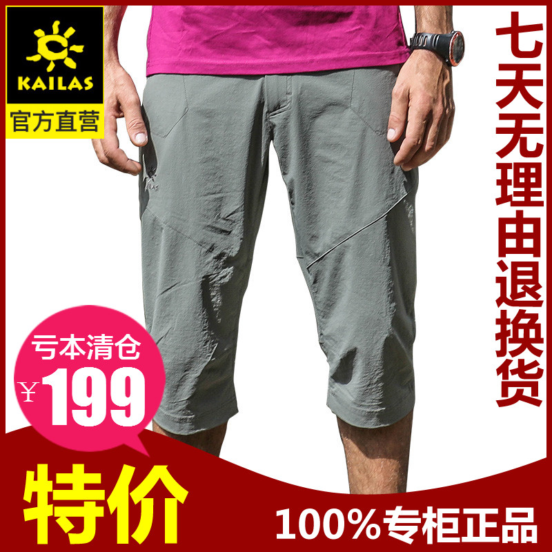 Kailas/keller stone outdoor fast drying wicking stretch pants shorts male models female models DG531156