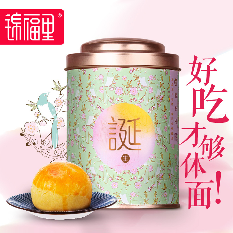 Kam fook cake gift xidan born baby moon wine feast hundred days favor candy box gift ideas magpie