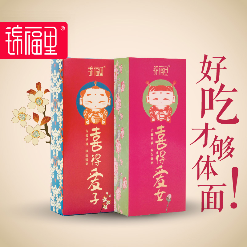 Kam fook cake moon wine favor creative baby gift box xidan xidan birth ceremony gift tongnantongnv