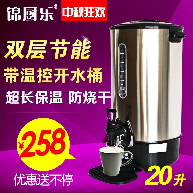 Kam tea shop commercial electric open buckets 20 liters of kitchen stainless steel double insulation boiling with thermostat