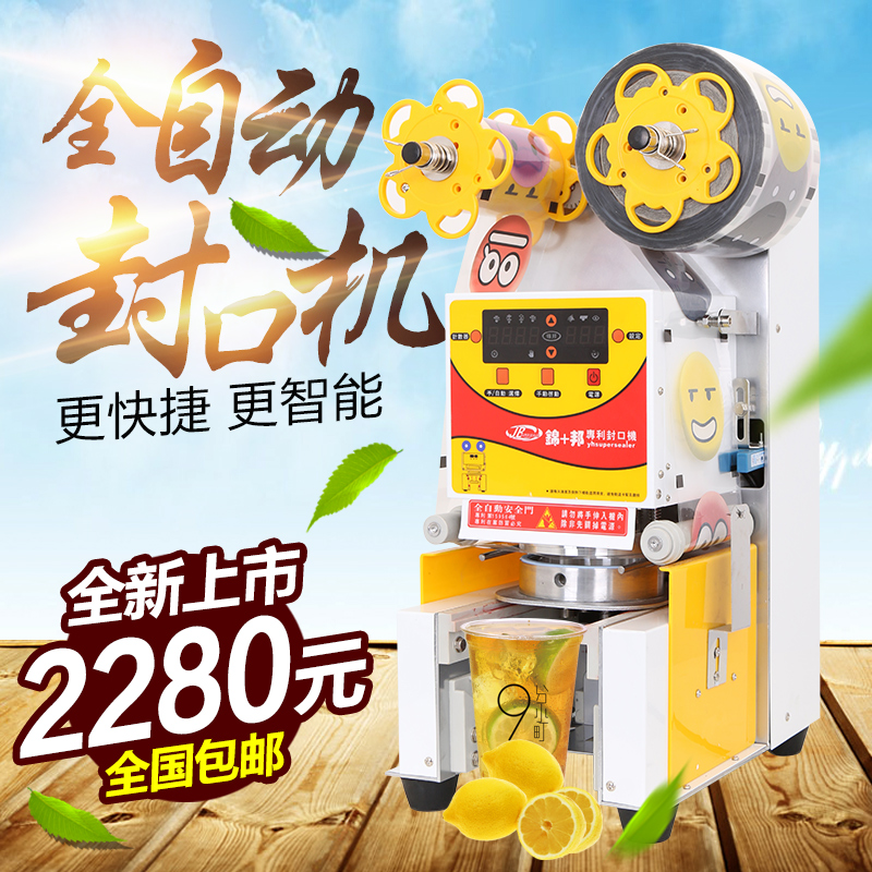 Kam ten state commercial milk tea sealing machine automatic sealing machine automatic sealing machine milk cup sealing machine milk tea