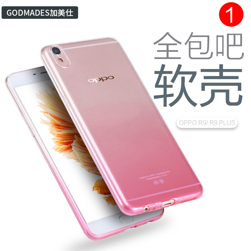 Kami shi OPPOR9 R9plus phone shell soft silicone protective sleeve popular brands for men and women r9m japan and south korea simple and transparent