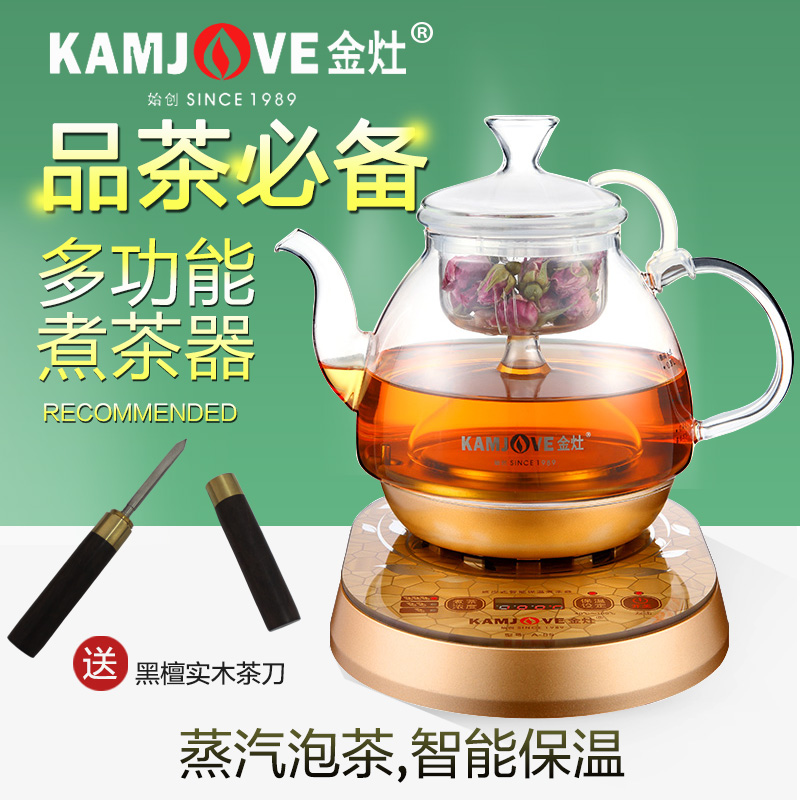 Kamjove/gold stove a-55 glass electric kettle tea making facilities automatic spray electric teapot boiling black tea