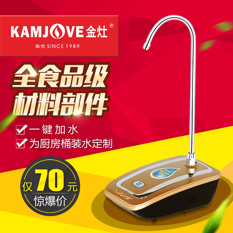 Kamjove/gold stove p-03100枚ultra quiet microcomputer automatic water pumping device bottled water and bottled water sheung shui accessories