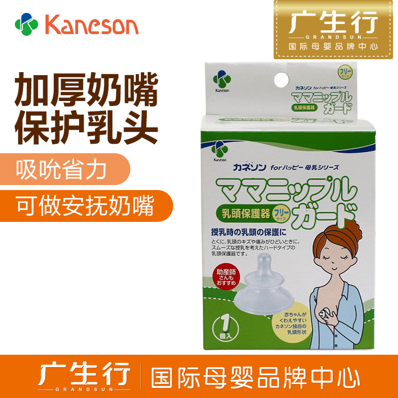 Kaneson yanagase nipple protector (pacifier type) fake breast milk nipple stickers protector nursing care