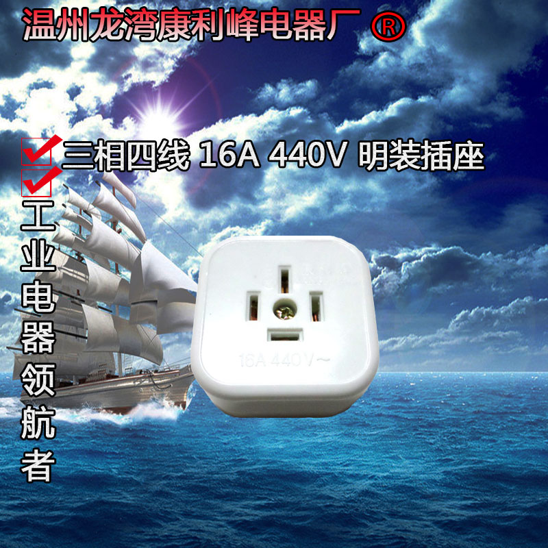 Kang lifeng phase four wire socket 16a 440 v electric jade powder surface mounted industrial socket four plug socket 16a