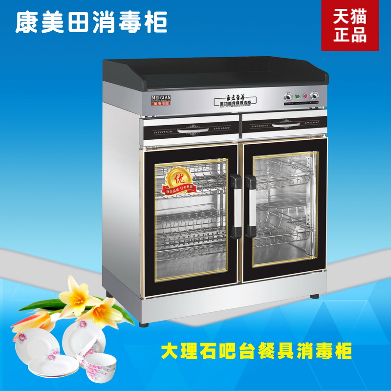 Kang meitian YTD418A-2 multifunctional hall rooms hotel toilet paper commercial tableware disinfection cabinet disinfection cabinet meal pantry cabinet