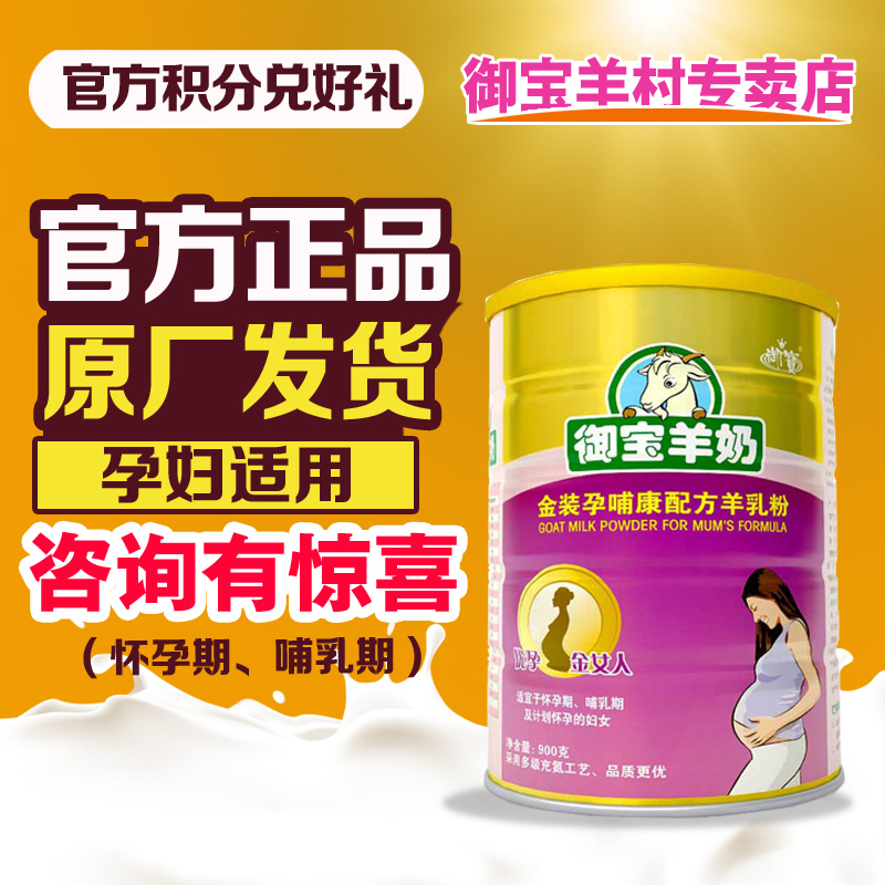 Kang pregnant women during pregnancy and lactation gold crown jewels sheep milk goat milk powder 900g