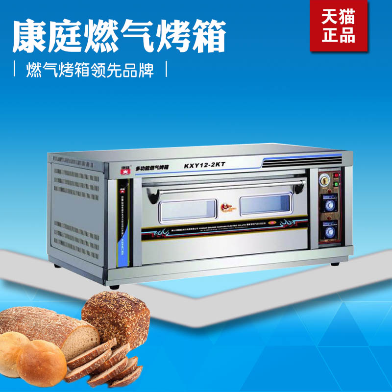 Kang ting KXY12-2KT minone hornos large commercial gas oven oven floor two bread baking box