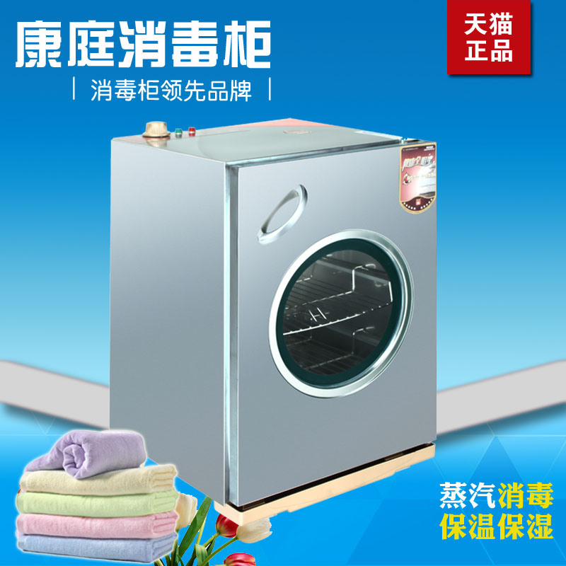 Get Quotations · Kang Ting RD 58A Electric Steam Towel Cabinet Wet Towel  Heating Cabinet Beauty Towel Sterilizer