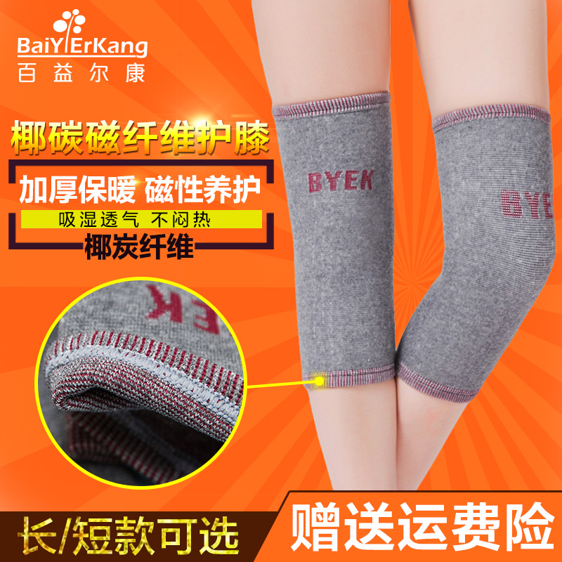 Kang yi elderly knee warm spring and summer men ms. old cold legs warm longer knee shin protectors