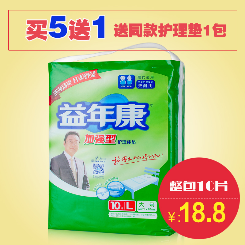 Kang yi years 60 90 adult diaper changing mat elderly adult nursing pads disposable paper changing mat mattress specials
