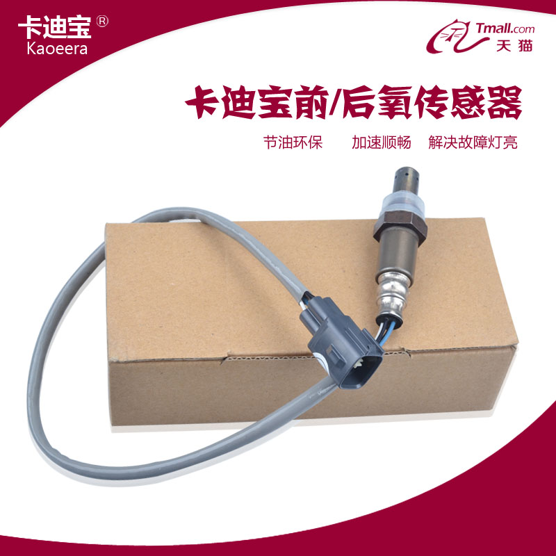 Kaoeera applicable byd f3/f3r/g3/f0/f6/g6/speed sharp front and rear L3M6S6 Oxygen sensor