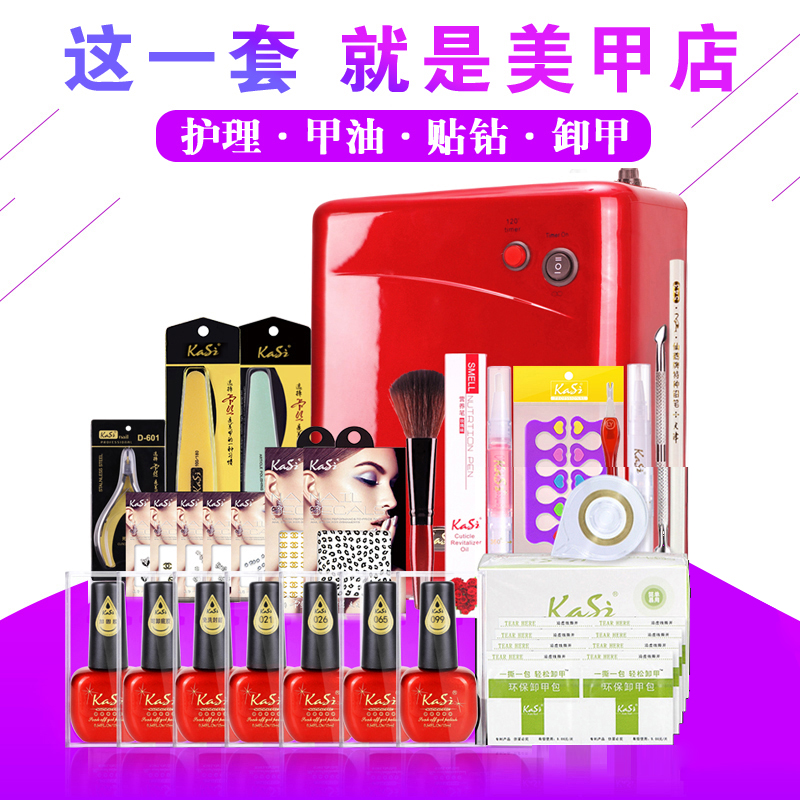 Kasi beginners a full set of nail tools suite phototherapy machine qq plastic barbie nail polish lasting stickers diamond