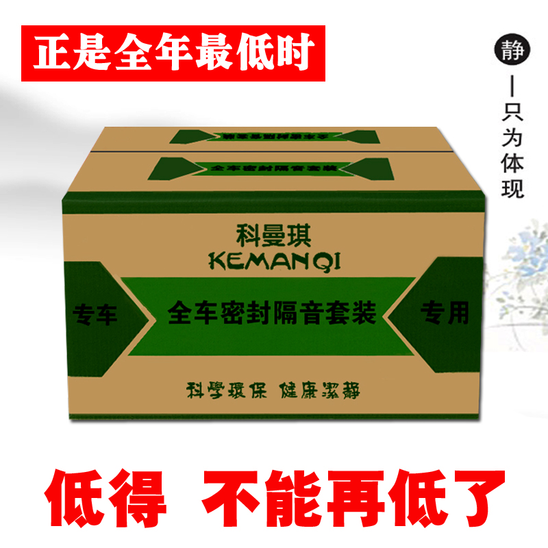 Ke manqi baojun 630/610/aveo 730/560 automotive sealing strip car soundproof door seal strip