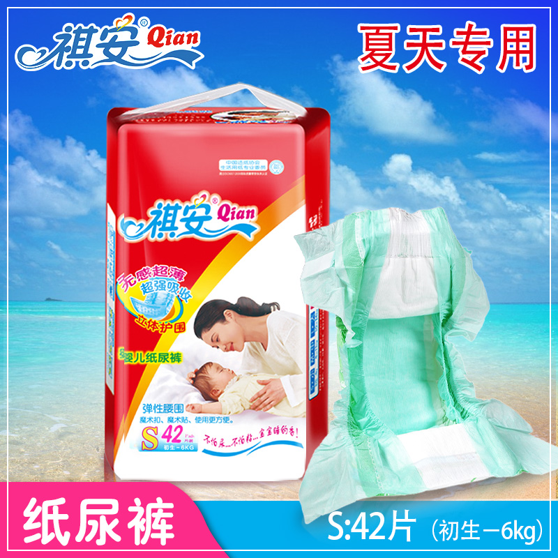Kee baby diapers thin breathable to prevent side leakage personal comfort diapers diapers s code of elastic waist
