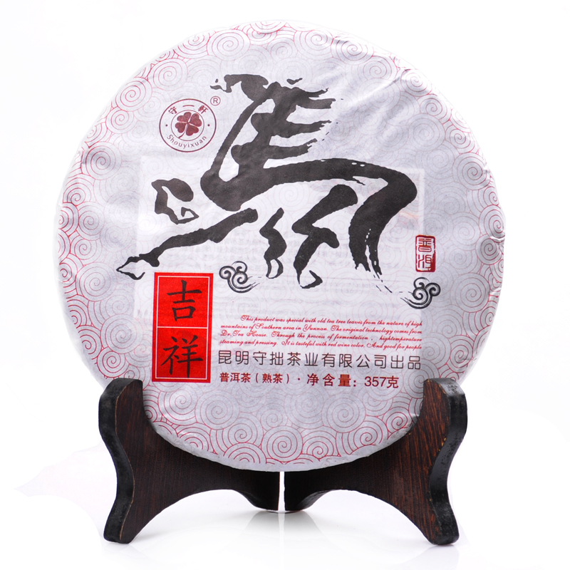 Keep an xuan yunnan black tea auspicious year of the horse souvenir 357g pu'er tea cakes cooked tea seven tea cakes cooked tea
