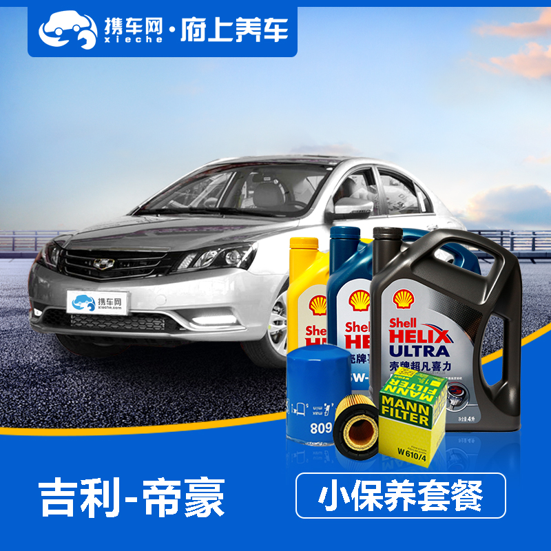 Keep your family geely imperial diamond vision free ship gx7 home maintenance services (oil filter containing hours