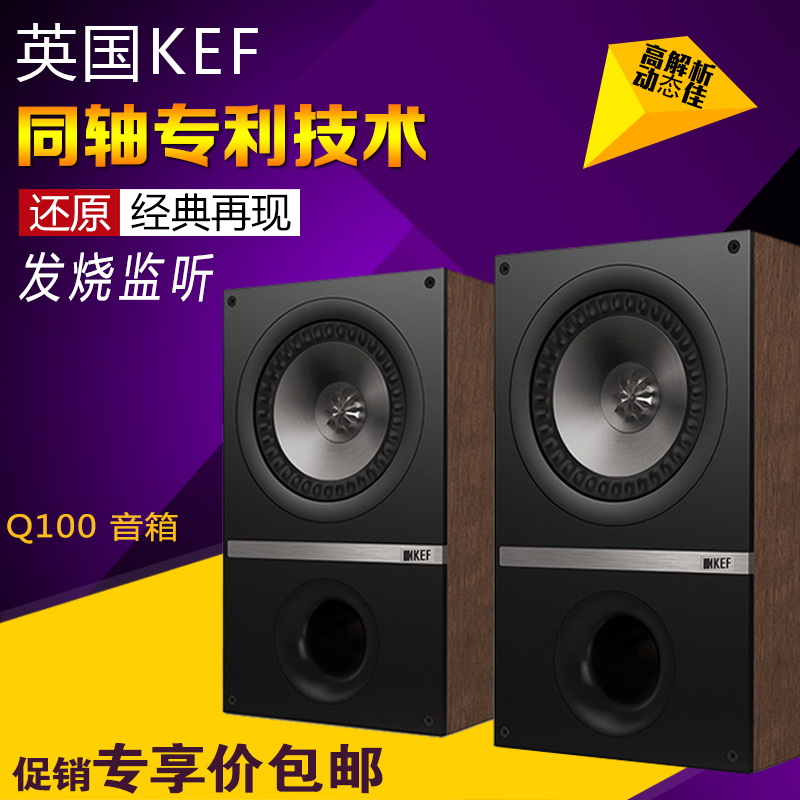 Buy Kef Q100 Home Theater Hifi Fever Fidelity Coaxial Passive Bookshelf Speakers Sound Listening 2 0 In Cheap Price On Alibaba