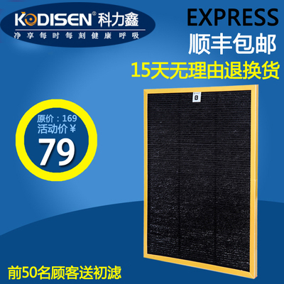 Keli xin quilt dust filter air purifier filters formaldehyde haze of professionals with high efficiency hepa filter
