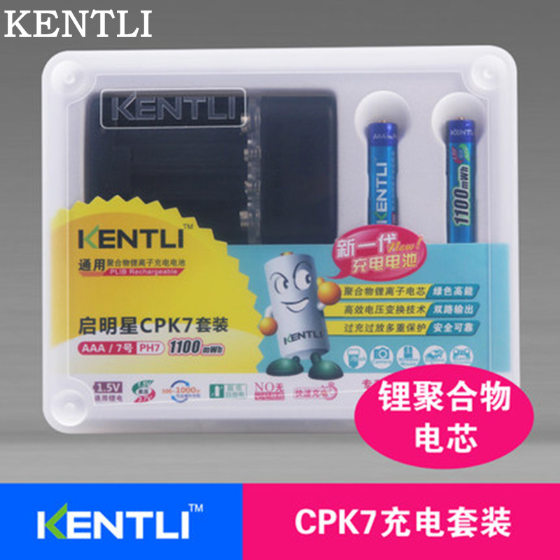 Kentli/gold bentley 7 v lithium battery lithium polymer battery universal aaa rechargeable batteries on 7 2 4粒suit