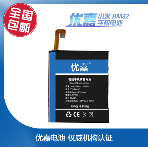 Kerry excellent mobile phone battery built-in battery bm32 millet 4/leo/mi4/4g/Mi4W