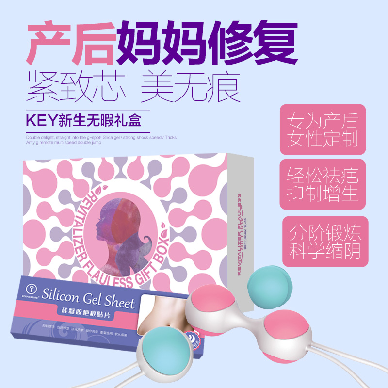 Key american female snapping vaginal shrink yin ball dumbbell postpartum scar repair scars fade pregnant women rfzy