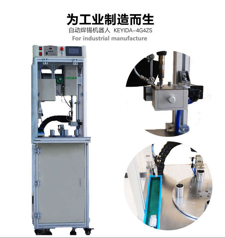 Keyida genuine automatic soldering machine soldering machine motor motor to provide professional before and after sales service