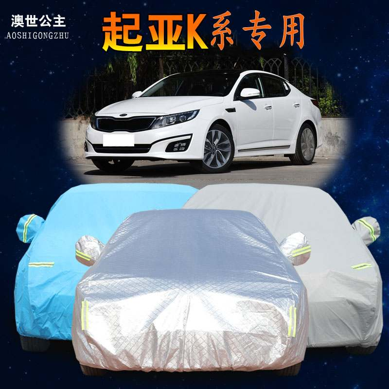 Kia k2 k3 k4 k5 sewing special thick sewing car cover sun rain and dust cover car sun shade