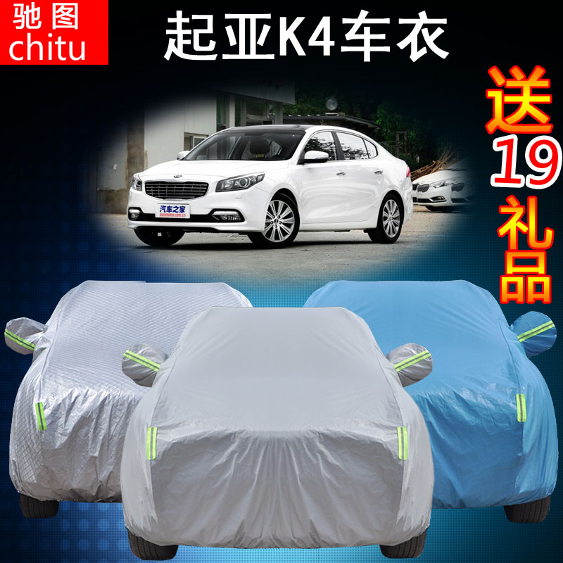 Kia k4 k4 special sewing summer sun insulation car hood lint thickening rain and wind and dust proof car coat